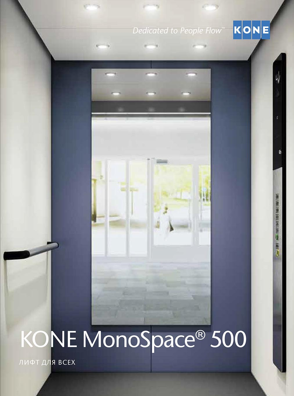 kone monospace 500. Black Bedroom Furniture Sets. Home Design Ideas